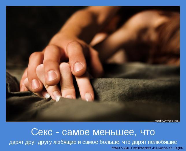 мотиватор любовь позитив 45 (644x524, 115Kb)