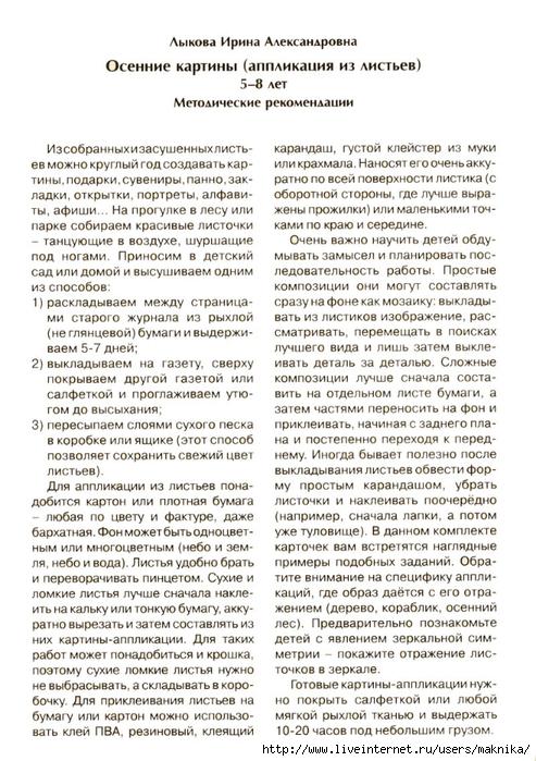 lykova-appl-2 (493x700, 341Kb)
