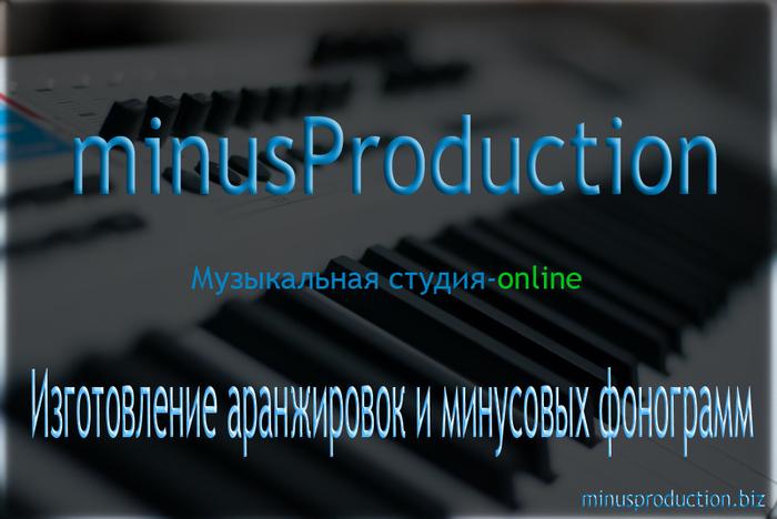 ЗАКАЗАТЬ МИНУСОВКУ - АРАНЖИРОВКА песен - песни на заказ . Студия звукозаписи - minusProduction (700x468, 156Kb)