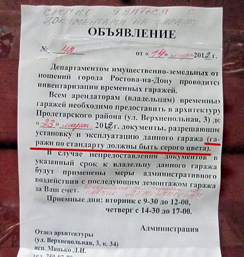 683232_obyavlenie (485x511, 95Kb)