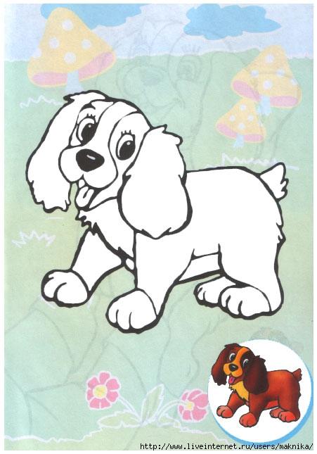 Раскраска с собаками купить