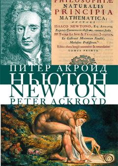 Ньютон (240x338, 124Kb)