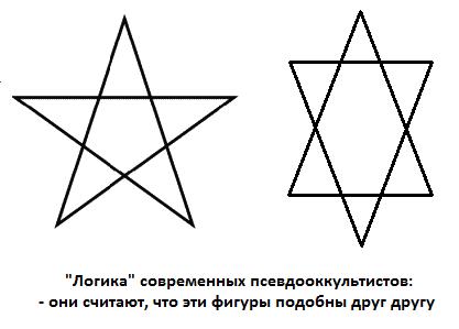 2292353_pentagrammhexagramm (417x299, 13Kb)/2292353_pentagrammhexagramm (417x299, 13Kb)