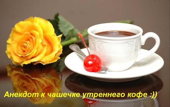 анек к кофе (560x352, 26Kb)