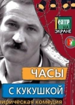 chasyi_s_kukushkoy_1 (250x350, 26Kb)