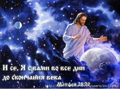 08 Бог всегда с нами (413x307, 103Kb)