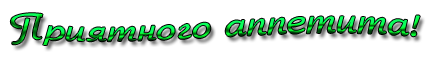 ПриятногоАп (429x58, 19Kb)