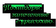 ПомидорыЗапеченные (193x97, 13Kb)