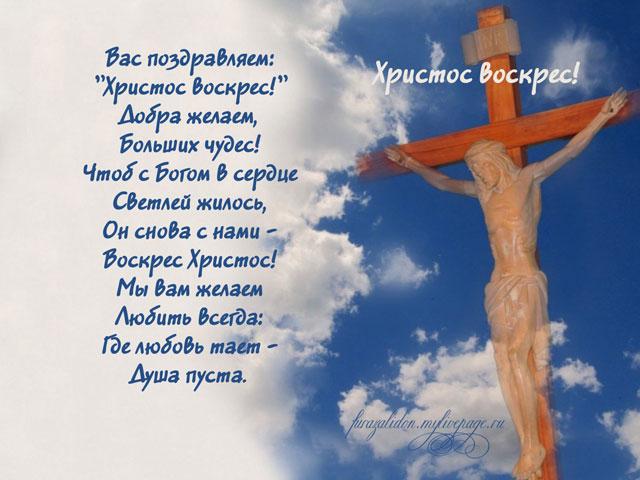Поздравление иисус воскресе