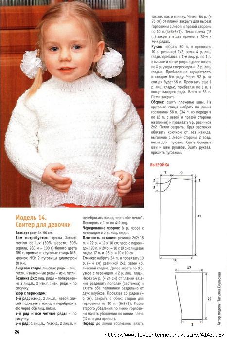 Вяжем водолазку для детей