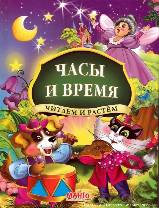 4663906_Chasiivremya1_1_ (535x700, 334Kb)