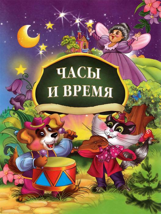 4663906_Chasiivremya3_1_ (527x700, 188Kb)