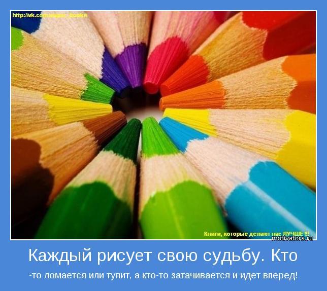 историии из жизни /1332867749_motivatoruy (644x574, 53Kb)