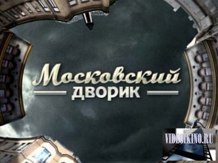 1331419120_moskow-dvorik (448x336, 29Kb)