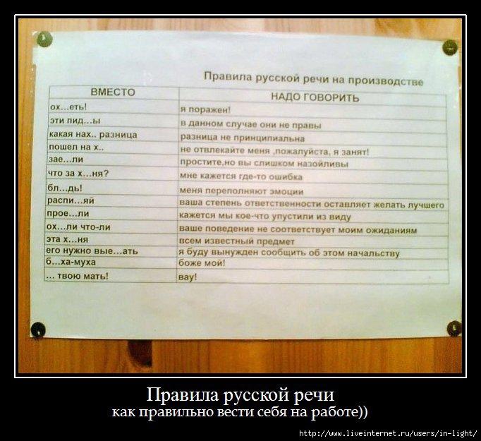 Правила русской речи.jpg-new (682x625, 189Kb)