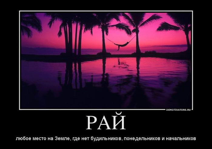 Рай при жизни существует!