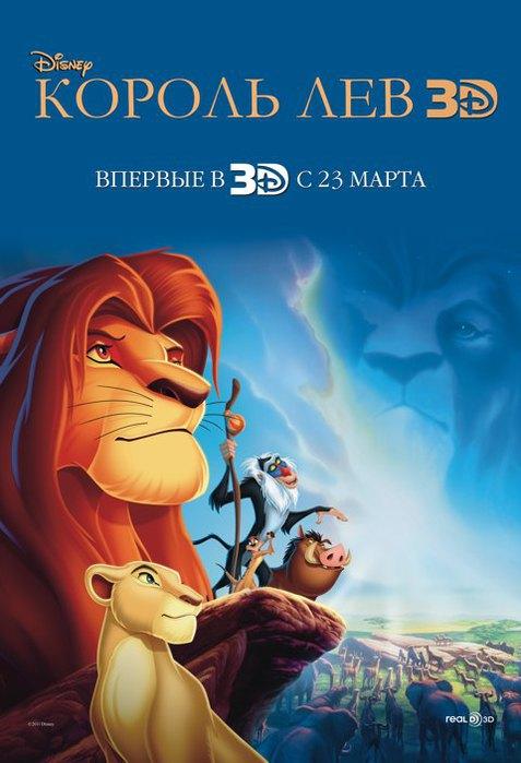 4121583_129_LionKing_poster1 (477x700, 60Kb)