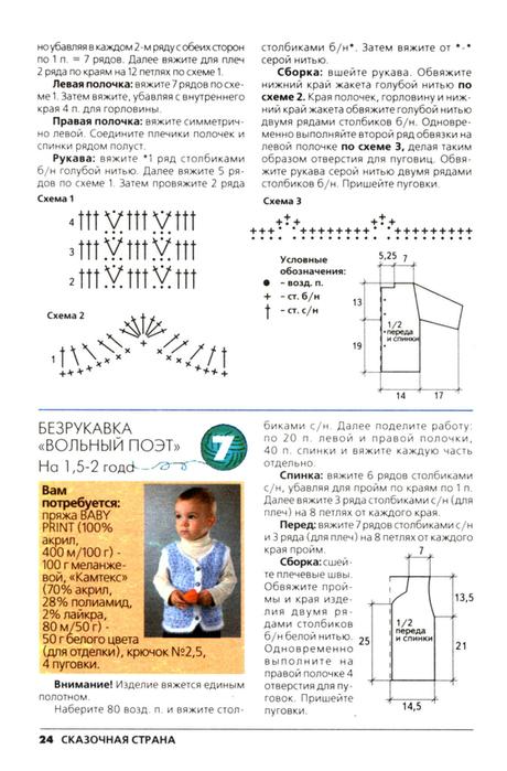 Вязание для детей от-1 года 87