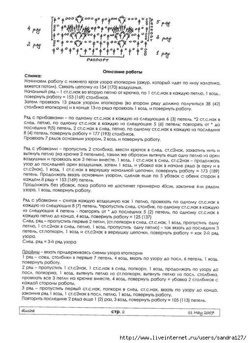 туника-халат 2стр (508x699, 224Kb)