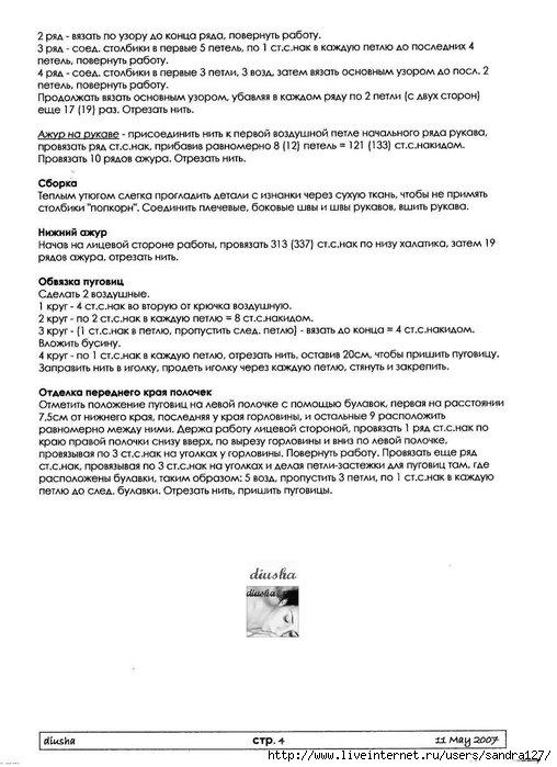 туника-халат 4стр (508x699, 177Kb)