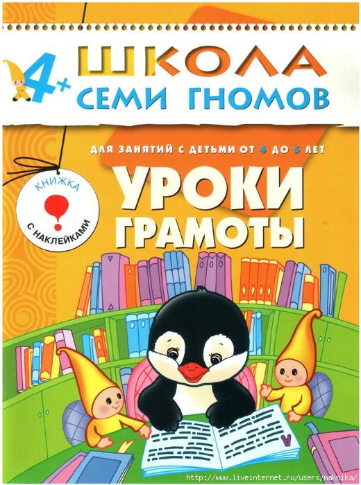 4663906_Yrokigramoti1 (520x700, 305Kb)