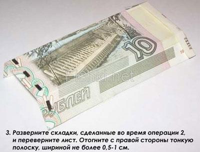 moneygami_rubashka_4 (400x304