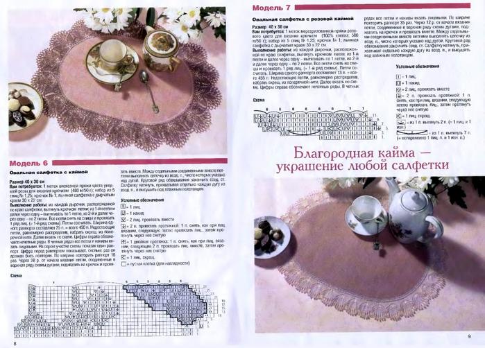 4655058_Diana_creativ_200206_page001 (700x502, 296Kb)