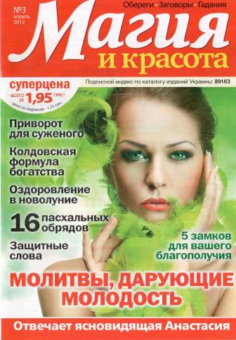 3556042_MagiaIkrasota3_2012_1 (336x484, 41Kb)