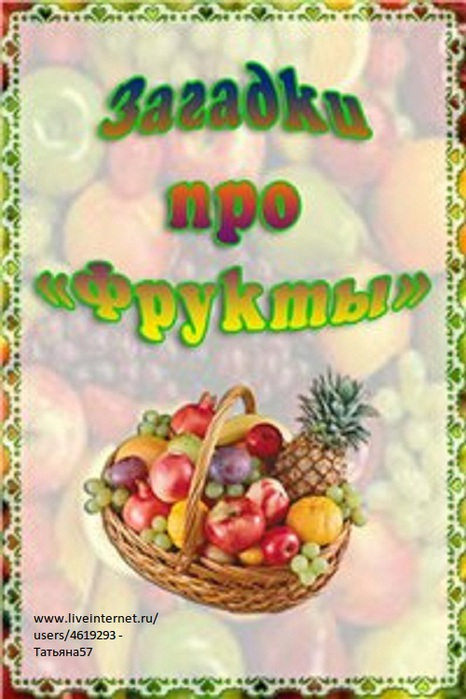 о фруктах (466x700, 99Kb)