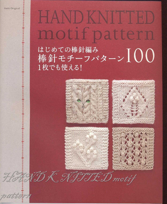 HAND KNITTED motif pattern (574x700, 435Kb)