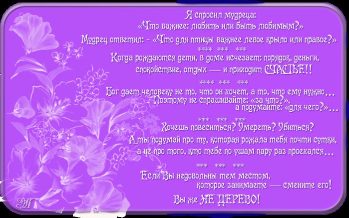 3869504_Mydrie_misli__ (700x437, 312Kb)