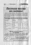 Превью Завалинка-123_6 (486x700, 123Kb)