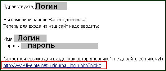 Восстановление пароля на ЛиРу