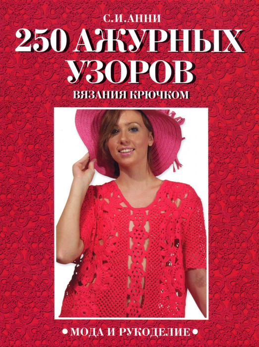 250 ажурных узоров вязания крючком В книге представлена коллекция ажурных узоров различной геометрической формы...
