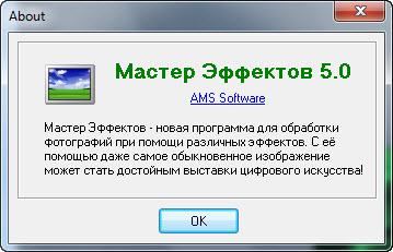 Графический редактор Мастер Эффектов 5.0 /2447247_Master_Effektov_5_0_3 (359x231, 29Kb)