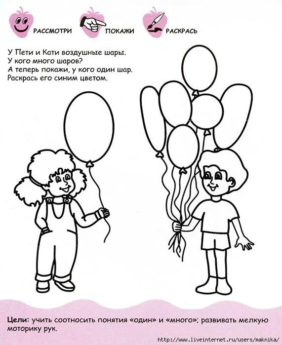 Один-много раскраска для детей