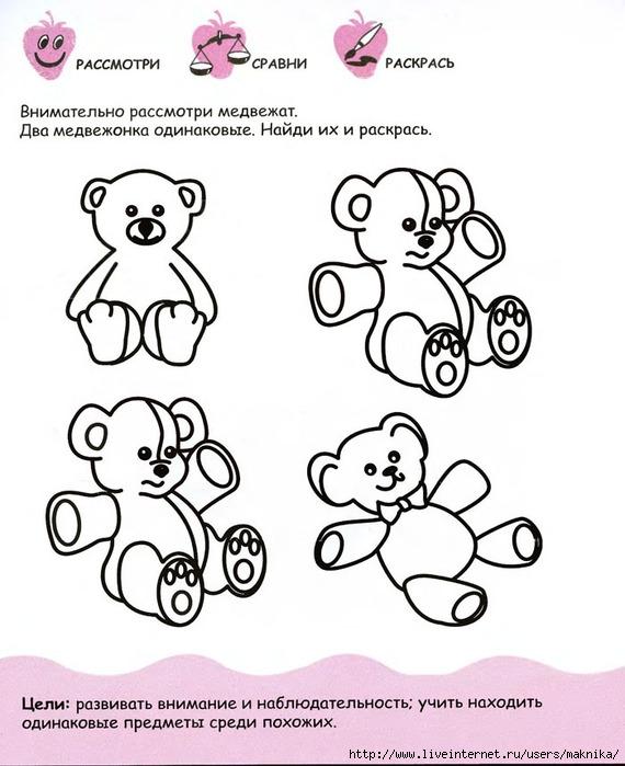 Первые шаги к интеллекту.Развивающие задания для детей от 2 до 3 лет.. Обсуждение на LiveInternet - Российский Сервис Онлайн-Дне