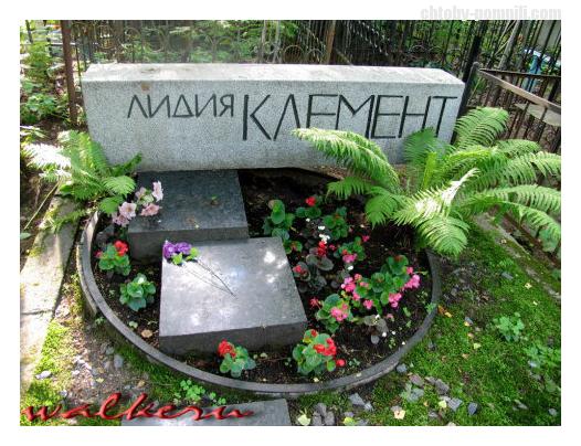 Л. Клемент -м (526x404, 406Kb)