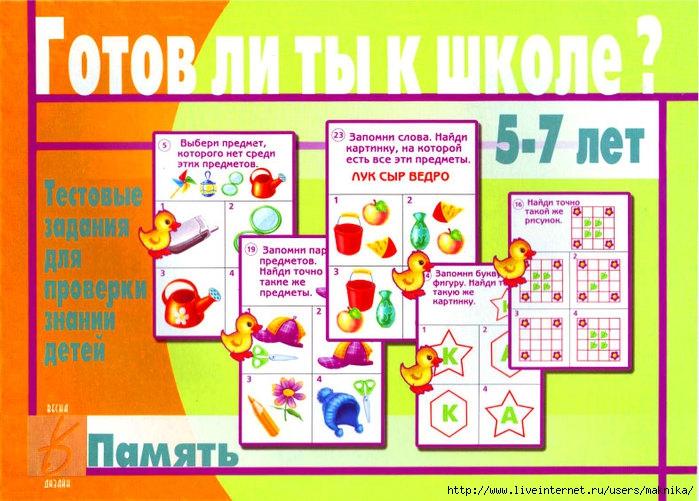4663906_GotovlitikshkolePamyat (700x501, 278Kb)