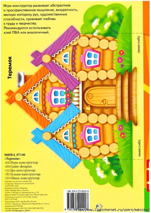Настольный театр теремок своими руками в детском саду шаблоны