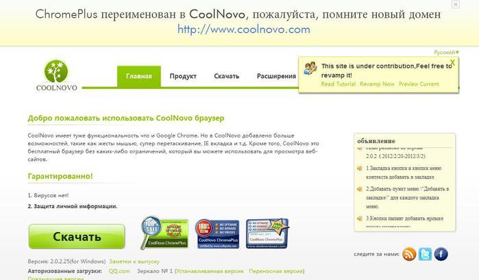 без имени скриншоты CoolNovo (700x409, 38Kb)