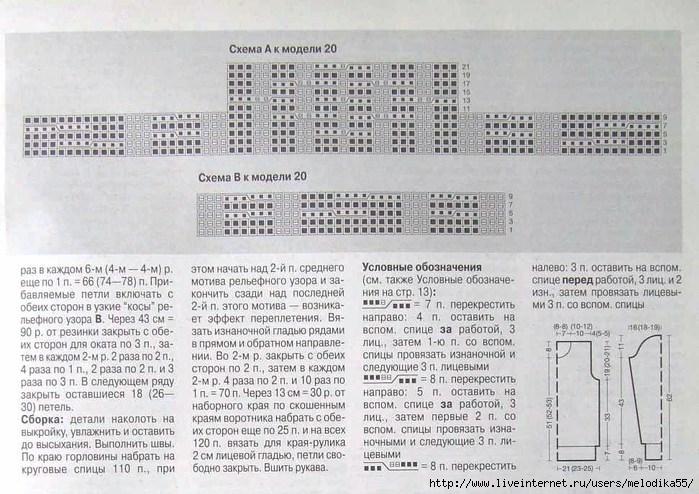 пра2 (700x494, 246Kb)
