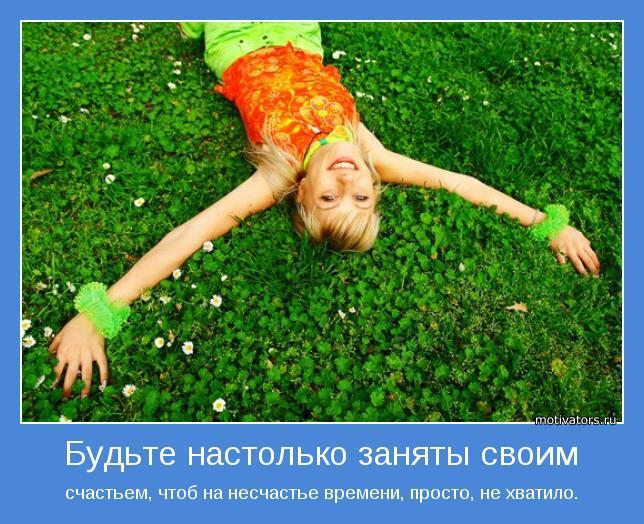 ������ ������/1333184556_schast_e (644x524, 82Kb)