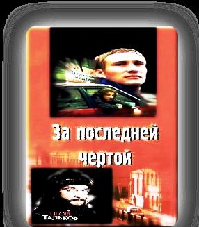 3996605_Za_poslednei_chertoi (286x327, 122Kb)