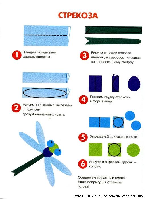 Аппликация и поделки из бумаги стрекоза