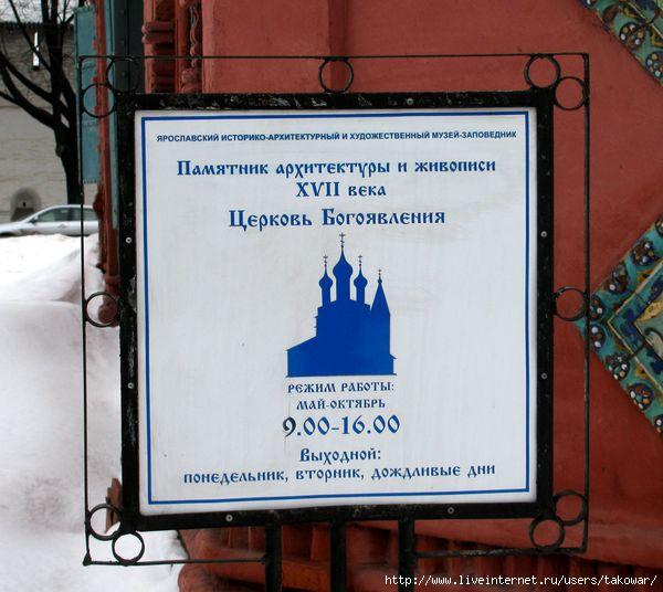 Бегущий город. Ярославль. /1413032_IMG_0182 (600x536, 149Kb)