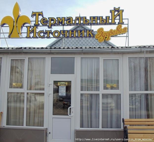 PYATIGORSK 2012 0007 (623x573, 189Kb)