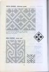 Превью Harrell Betsy. Anatolian Knitting Designs (1981)_24 (474x700, 107Kb)