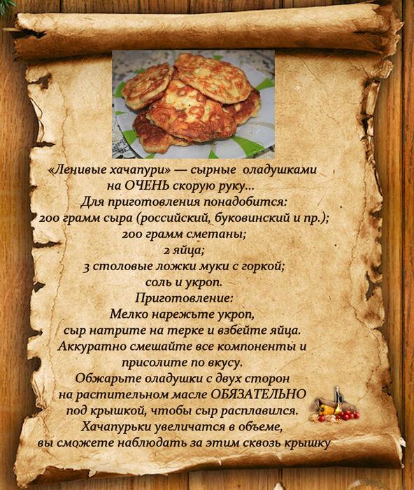 рецепт (592x700, 136Kb)