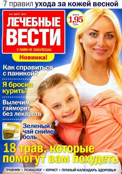 2920236_Lechebnye_vesti_03_2012 (420x600, 64Kb)